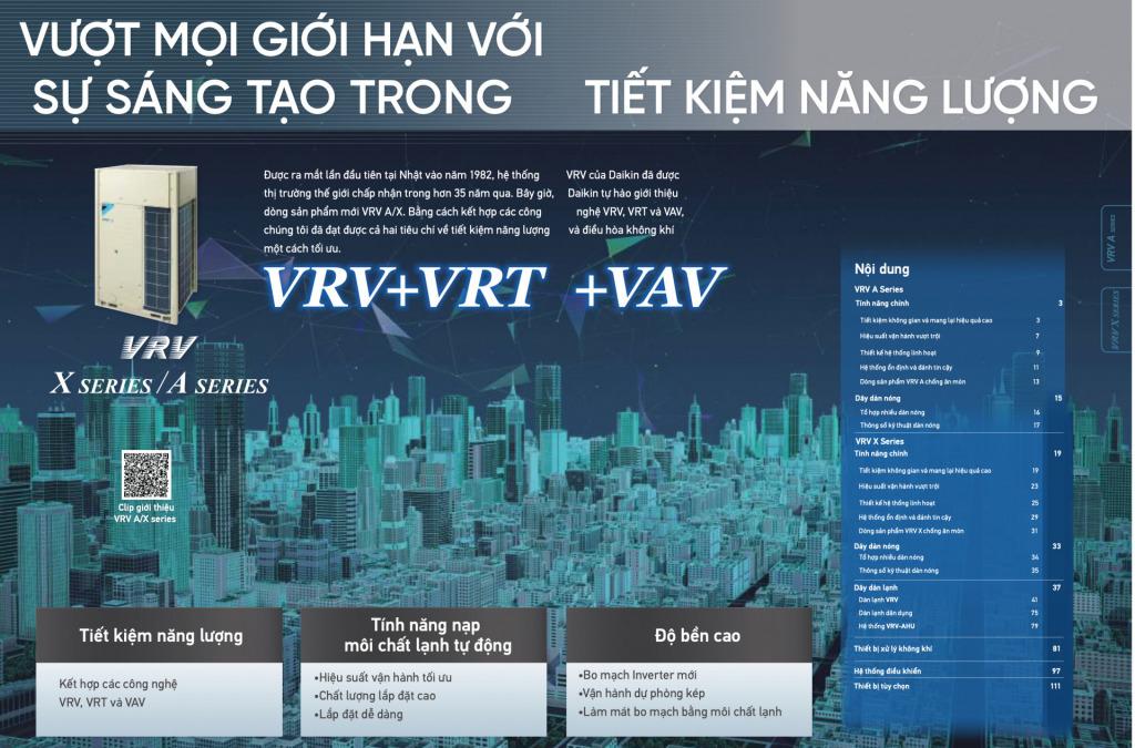 中央空調VRV、VRF